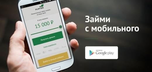 zaimi-s-mobilnogo-platiza