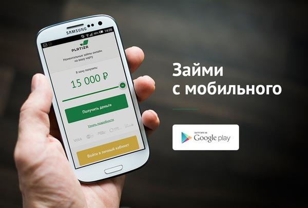 займи с мобильного платиза