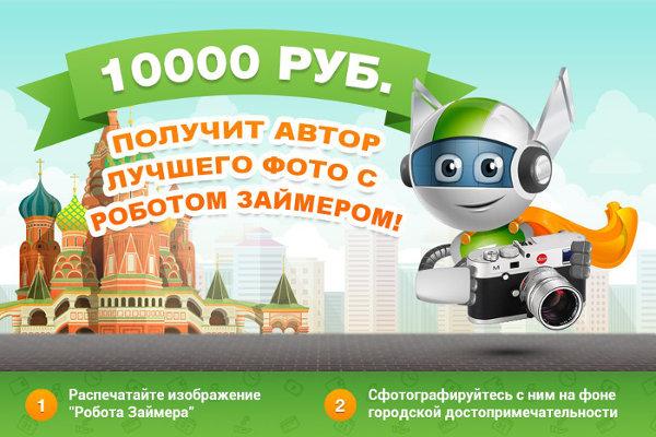 zaymer-konkurs-10000-rub